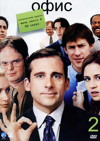 Офис Сезон 2 (22 серии) на DVD