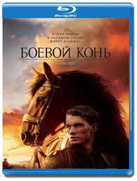 Боевой конь (Blu-ray)* на Blu-ray