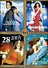 Любовь с уведомлением / Мисс конгениальность / 28 дней / Силы природы на DVD