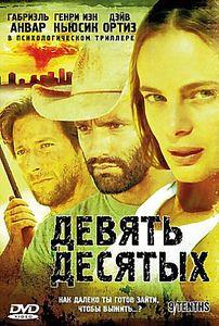 Девять десятых  на DVD