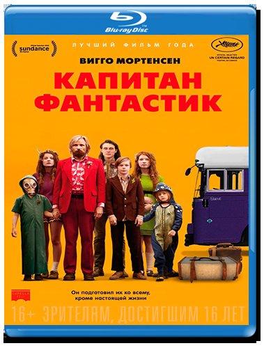 Капитан Фантастик (Blu-ray)* на Blu-ray