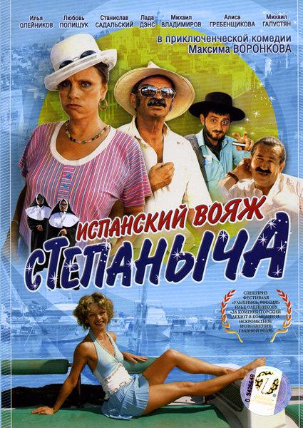Испанский вояж Степаныча на DVD