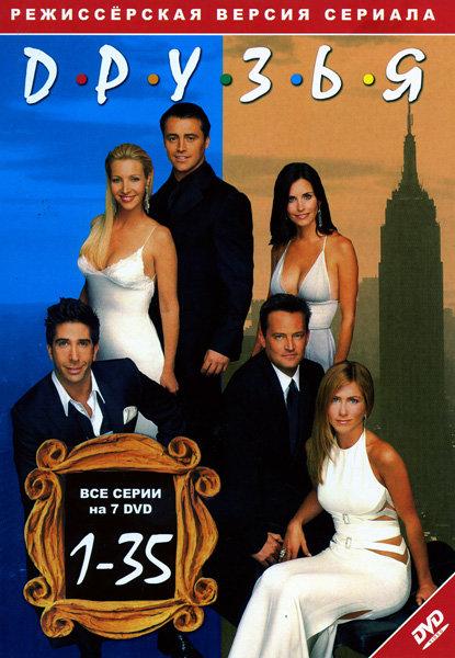 Друзья все серии на 7DVD на DVD