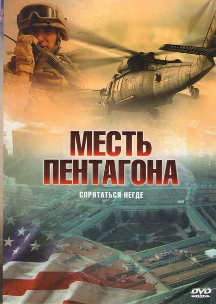 Месть Пентагона на DVD