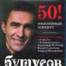 Вячеслава Бутусова 50 Юбилейный концерт (Blu-ray)* на Blu-ray
