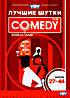 Комеди клаб лучшие шутки (выпуски 27-44) на DVD