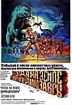 Когда на земле царили динозавры на DVD