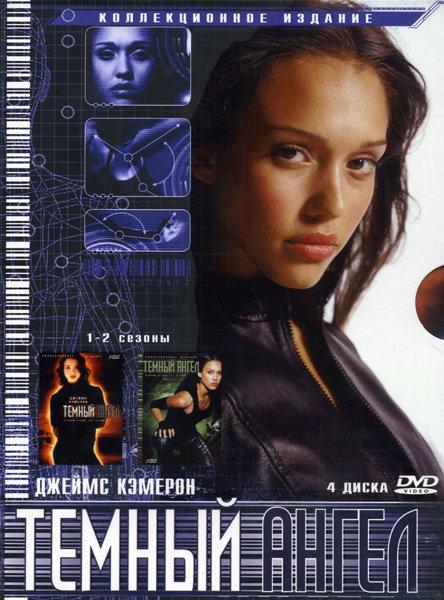 Темный ангел 1,2 Сезоны Коллекционное издание 4 DVD на DVD