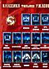 Дракула / Дом дракулы / Дочь дракулы / Сын дракулы / Франкенштейн / Дом франкенштена / Франкенштейн встречает человека-волка / Сын франкенштейна / При на DVD