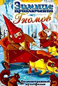 Зимние приключения гномов  на DVD