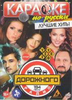 Караоке по русски Лучшие хиты дорожного радио194 песни