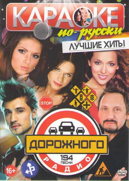 Караоке по русски Лучшие хиты дорожного радио194 песни на DVD