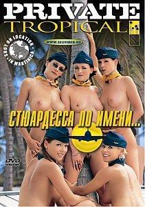 СТЮАРДЕССА ПО ИМЕНИ... на DVD
