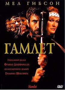 Гамлет на DVD