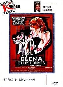 Елена и мужчины на DVD