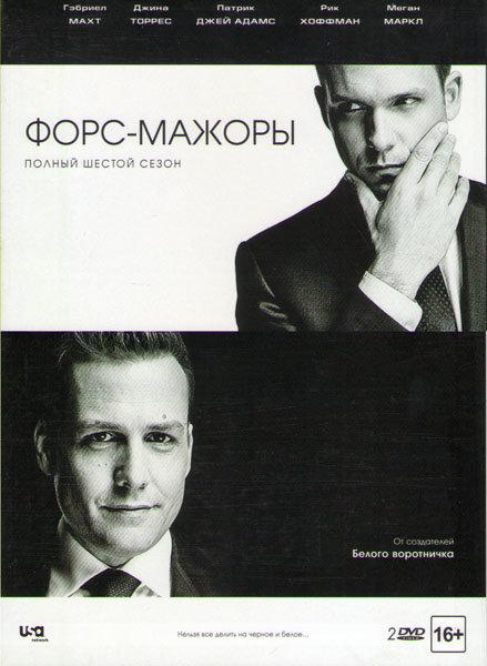 Форс мажоры 6 Сезон (16 серий) (2 DVD) на DVD