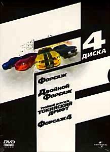 Форсаж Коллекционное издание на 4 dvd на DVD