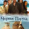 Черные паруса 4 Сезона (38 серий) на DVD