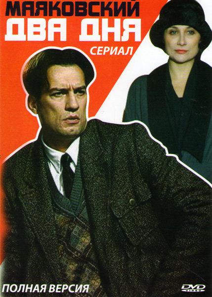 Маяковский Два дня (8 серий)