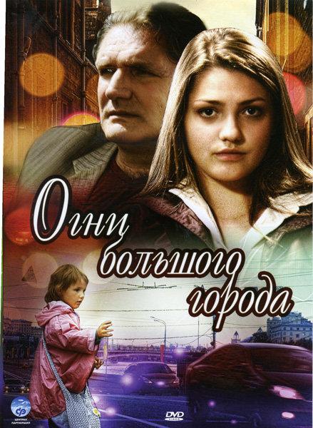 Огни большого города (8 серий) на DVD