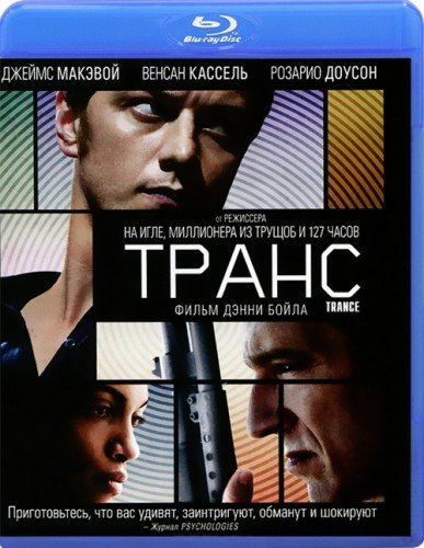 Транс (Blu-ray) на Blu-ray