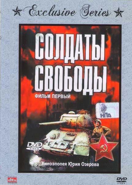 Солдаты свободы (4 DVD) на DVD