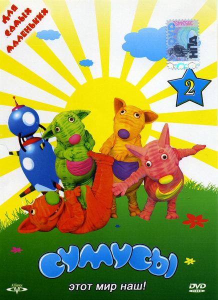 Сумусы 2  на DVD