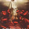 Борджиа 2 Сезон (10 серий) (2 DVD)