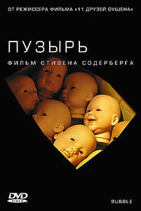 Траффик (реж. Стивен Содерберг) на DVD