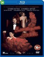 Властелин любви (Blu-ray)