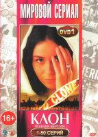 Клон (250 серий) (5 DVD)