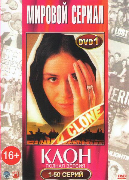 Клон (250 серий) (5 DVD) на DVD
