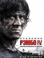 Рэмбо IV (Рэмбо 4)