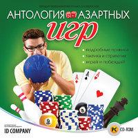 Антология азартных игр (PC CD)