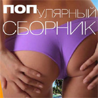 ПОПулярный Сборник 2 Часть (CD)