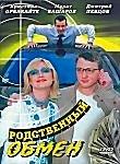 Родственный обмен (1-8 cерии) на DVD