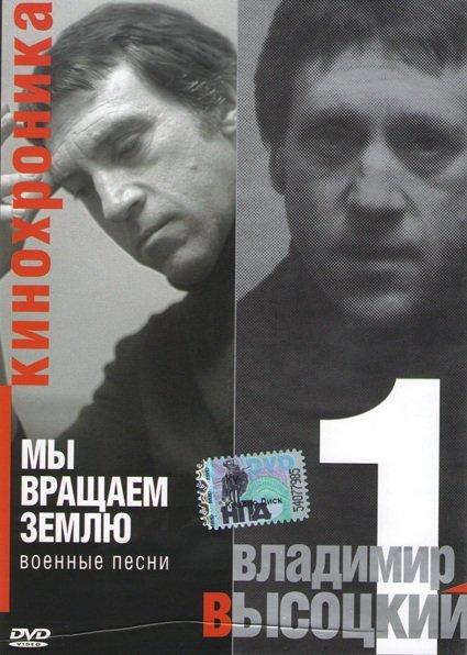 Владимир Высоцкий 1 Часть Мы вращаем землю на DVD