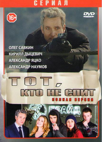 Тот кто не спит (32 серии) на DVD