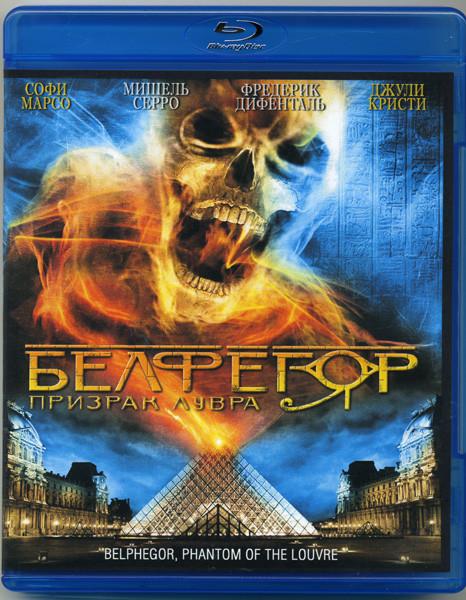 Белфегор Призрак Лувра (Blu-ray) на Blu-ray