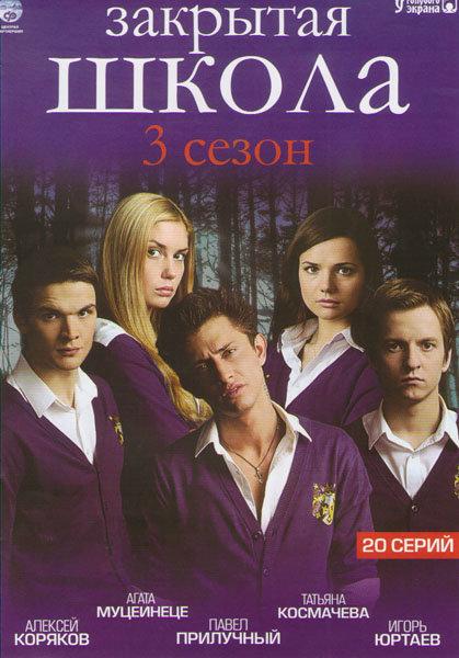 Закрытая школа 3 Сезон (22 серии) на DVD