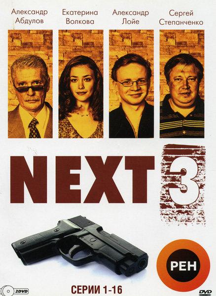 Следующий 3 (Next 3) (16 серий)  2dvd на DVD