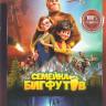Семейка Бигфутов на DVD