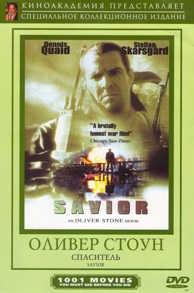 Спаситель на DVD
