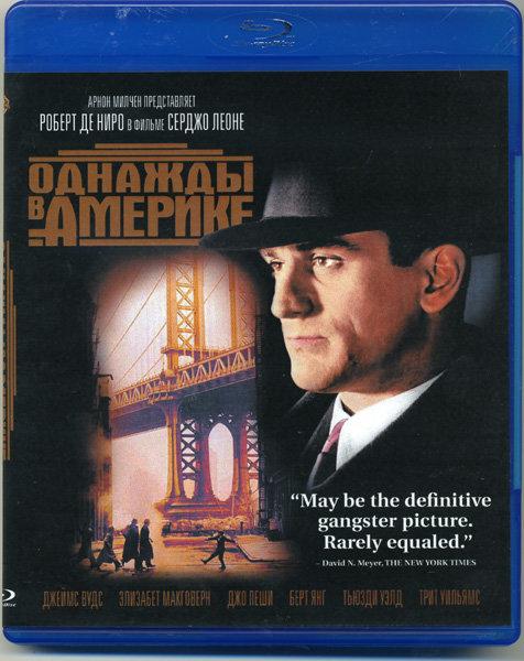 Однажды в Америке (Blu-ray)* на Blu-ray