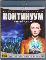 Континуум (10 серий) (2 Blu-ray)