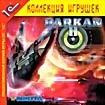 Parkan II (2 CD)