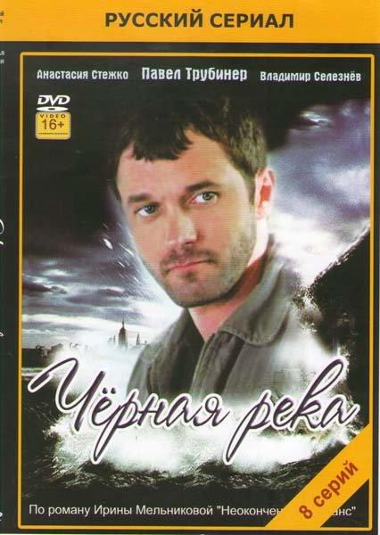Черная река (8 серий) на DVD