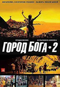 Город бога 2 на DVD