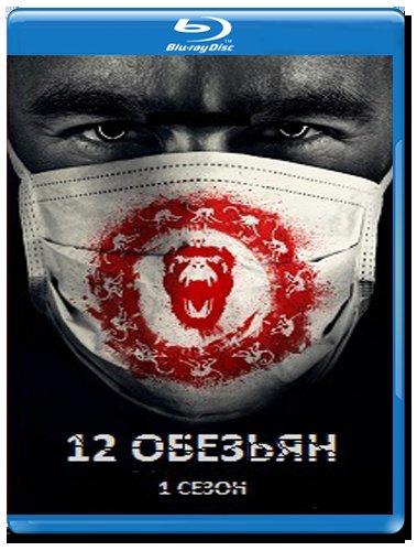 12 обезьян 1 Сезон (13 серий) (2 Blu-ray) на Blu-ray