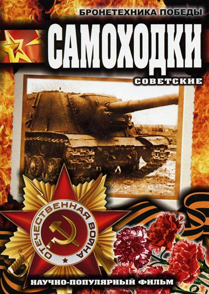 Бронетехника Победы: Советские Самоходки на DVD